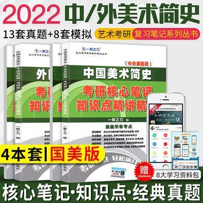 2021艺术考研 中国/外国美术简史 中央美院版 考研核心笔记知识点