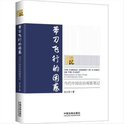 带刀飞行的困惑:当代中国法治观察笔记