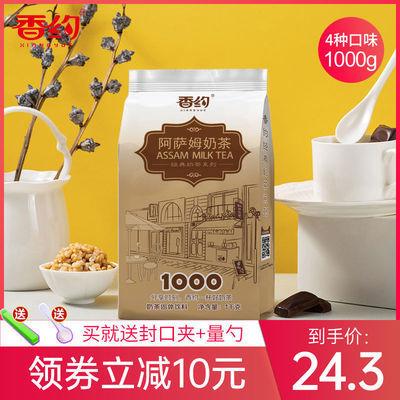 香约阿萨姆袋装奶茶粉抹茶拿铁港式原味1000g网红珍珠奶茶店同款