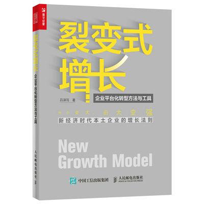 裂变式增长 企业平台化转型方法与工具 平台企业的方向选择传统企
