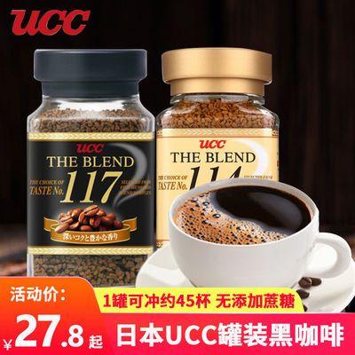 日本进口UCC117速溶黑咖啡无蔗糖90g/罐装 美式纯苦咖啡粉健身