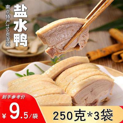 盐水鸭南京特产正宗桂花风味咸水鸭卤味鸭肉真空熟食即食美食板鸭