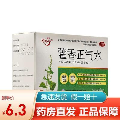 【6.3/盒】康森藿香正气水10支/盒 1盒装 解表化湿理气和中