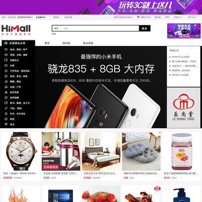Himall3.3 商城源码 asp.net多用户商城 B2B2C 小程序 app 带教程