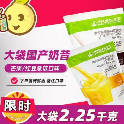 国产康宝莱红豆曲奇芒果大袋奶昔套餐代餐粉蛋白混合饮料官网正品