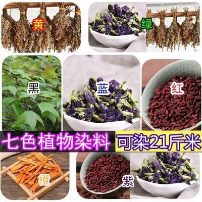 野生黄香花2021年贵州染饭花纯植物染色红橙黄绿蓝紫黑七彩糯米饭