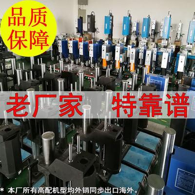 【厂家优惠拼】15k20k智能型超声波焊接机塑料焊接塑胶焊接设备