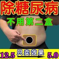 【挑战空腹降糖5.0】降糖贴糖尿病口干口渴乏力头晕专用特效膏贴