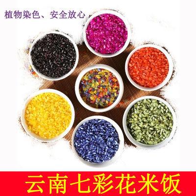 云南特产七彩糯米混色花米饭植物染色七彩米五彩米彩虹装民族特色