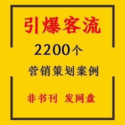 2200个营销案例策划方案企业培训推广开业宣传拓客促销活动实体店