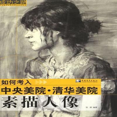 如何考入中央美院·清华美院2色彩肖像 9787500670087 中国青年出