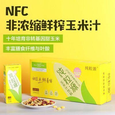 纯粒源NFC鲜榨玉米汁饮料250ml*10瓶非转基因果汁早餐代餐果蔬汁