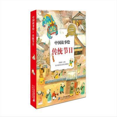 中央美院绘本精华--中国故事绘传统节日(6册)套号 不单发 郑勤