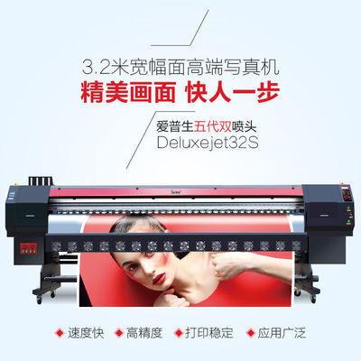 3.2米户外写真机宽幅写真机乐彩Deluxejet32S背景墙移门打印