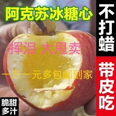 新疆阿克苏冰糖心脆甜红富士丑苹果3斤5斤10斤水果市场一整箱批发
