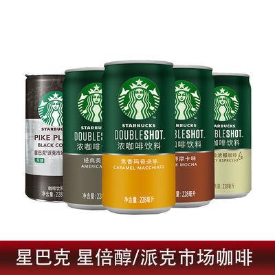 星巴克咖啡派克市场星倍纯228ml/罐摩卡美式浓郁即饮咖啡罐装