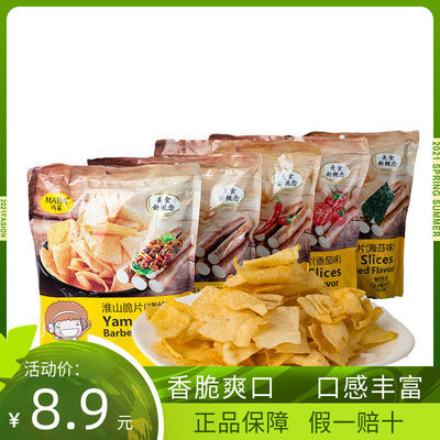 MABA淮山脆片大包168g山药薯片网红吃货办公休闲好吃的零食小吃