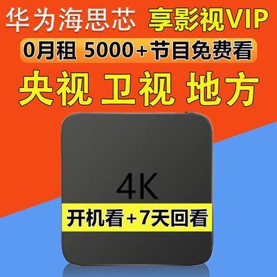 华为芯网络机顶盒家用电视盒子5G双频wifi投屏4K高清看直播破解版