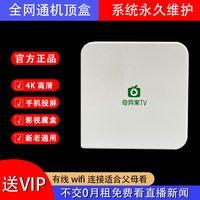 奇异果网络电视机顶盒家用全网通智能电视盒子4K高清无线wifi投屏