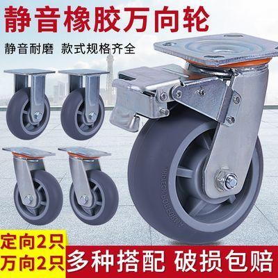 6寸万向轮重型8寸手推车拖车脚轮5寸带刹车轮子板车橡胶轮货架4寸