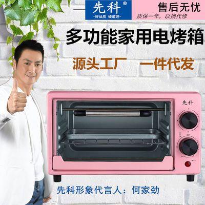 电烤箱 烤箱 家用小型烘焙多功能网红小烤箱厨房电器家电非微波炉