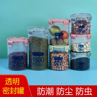 密封罐五谷杂粮大号塑料收纳盒厨房食品储存收纳盒干货储物罐家用