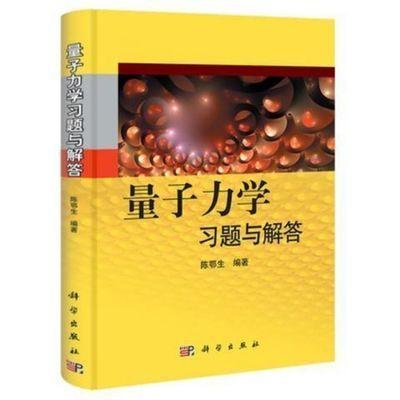 量子力学习题与解答陈鄂生李明明著考研辅导教材资料书