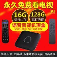 [免月租]全网通网络高清4K机顶盒家用万能智能电视机盒子无线WiFi