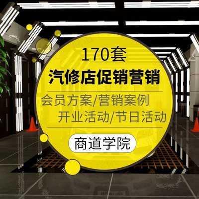 汽车美容店修理厂开业会员促销节日活动创意营销宣传推广方案策划