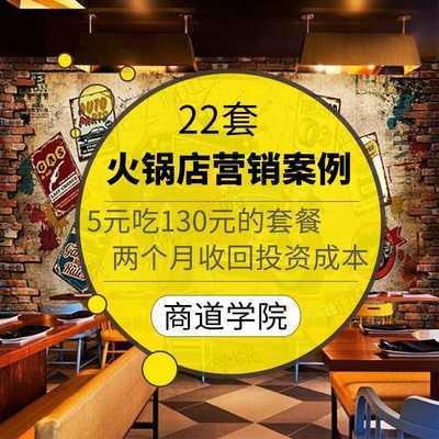 连锁四川自助火锅店互联网络微营销宣传推广方案充卡活动策划案例