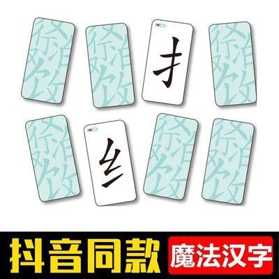 抖音爆款魔法汉字儿童拼偏旁部首组合识字卡认字亲子玩具多人桌游