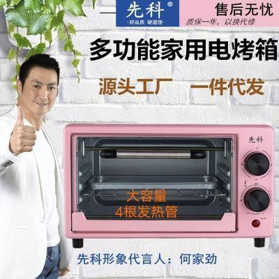 电烤箱一体家用小型烘焙多功能网红小烤箱厨房电器家电非微波炉