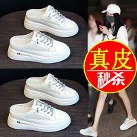 佰丽真皮包头半拖鞋女外穿2021夏季新款百搭内增高松糕厚底小白鞋