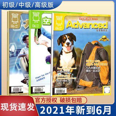 空中英语教室杂志2021年6月初高中大学英文学习书籍教辅资料期刊