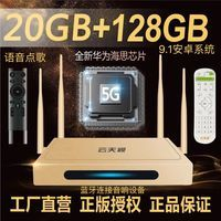 永久免费点歌无线网络机顶盒家用全网通4K高清智能语音5G电视盒子