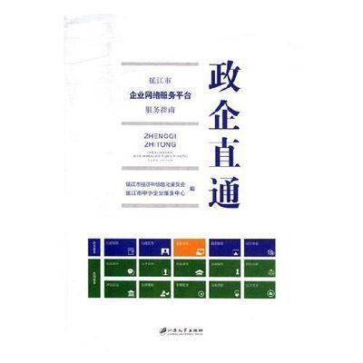 正版包邮 政企直通:镇江市企业网络服务平台服务指南 书籍