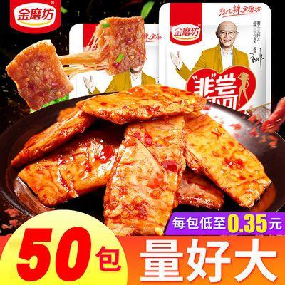 金磨坊手撕素牛排湖南特产素牛肉卷豆干零食豆制品5-50包混合味
