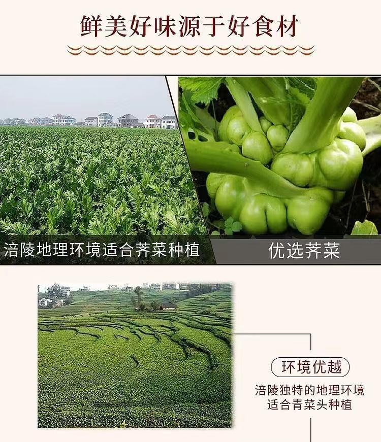 【新货】正宗涪陵榨菜去皮榨菜丝50g 乌江榨菜下饭菜批发清淡