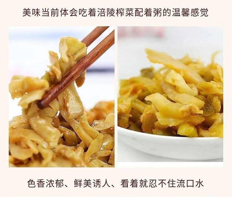 【19年新货】正宗涪陵榨菜去皮榨菜丝50g 乌江榨菜下饭菜批发清淡