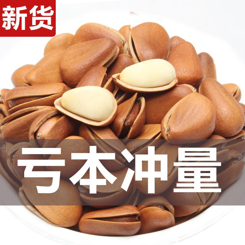 新货东北特产开口松子坚果零食批发炒货含包装共250g/500g/1000g