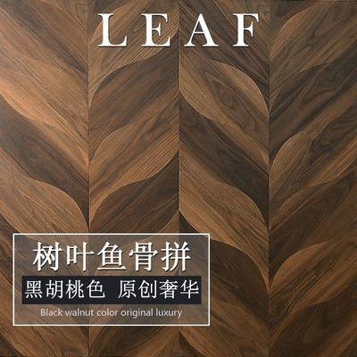 NEW树叶鱼骨拼木地板 胡桃木色 美式轻奢艺术风格 E0人字强化复合