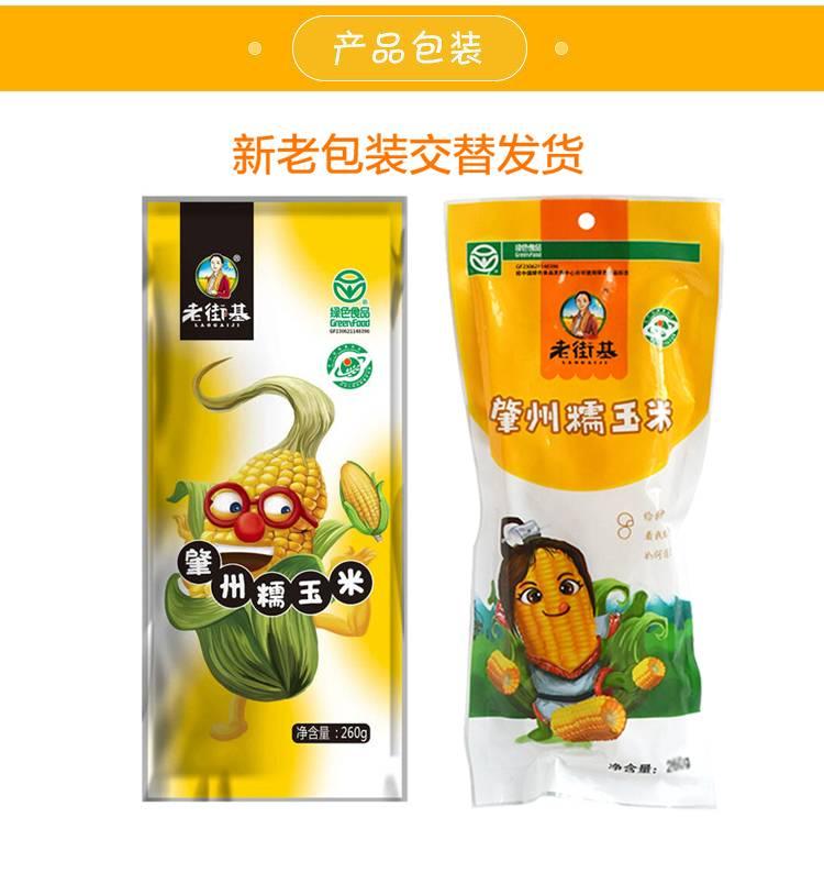 19年黑龙江糯玉米真空包装绿色甜糯新鲜玉米东北糯玉米棒4根10根