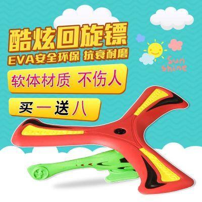 飞镖儿童回力标飞来飞去来器飞碟回旋镖软飞盘户外运动玩具回力镖