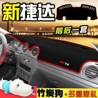 大众新款捷达仪表台防滑避光垫专用中控防晒隔热遮阳前后窗装饰垫