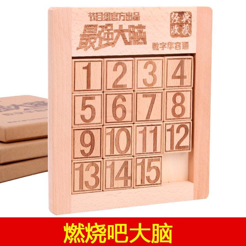 数字华容道益智玩具滑容道拼图儿童成人智力小学生数学 最强大脑