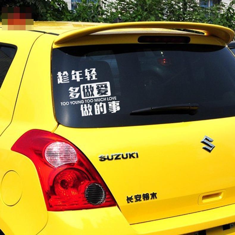 汽车创意贴纸个性文字搞笑励志车贴划痕刮痕保险杠车尾装饰贴画