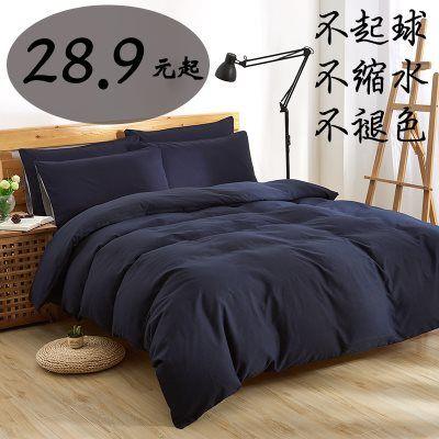 1.5男生秋冬床单床单单件寝室简易床单人水洗棉床单婚庆白色旅行