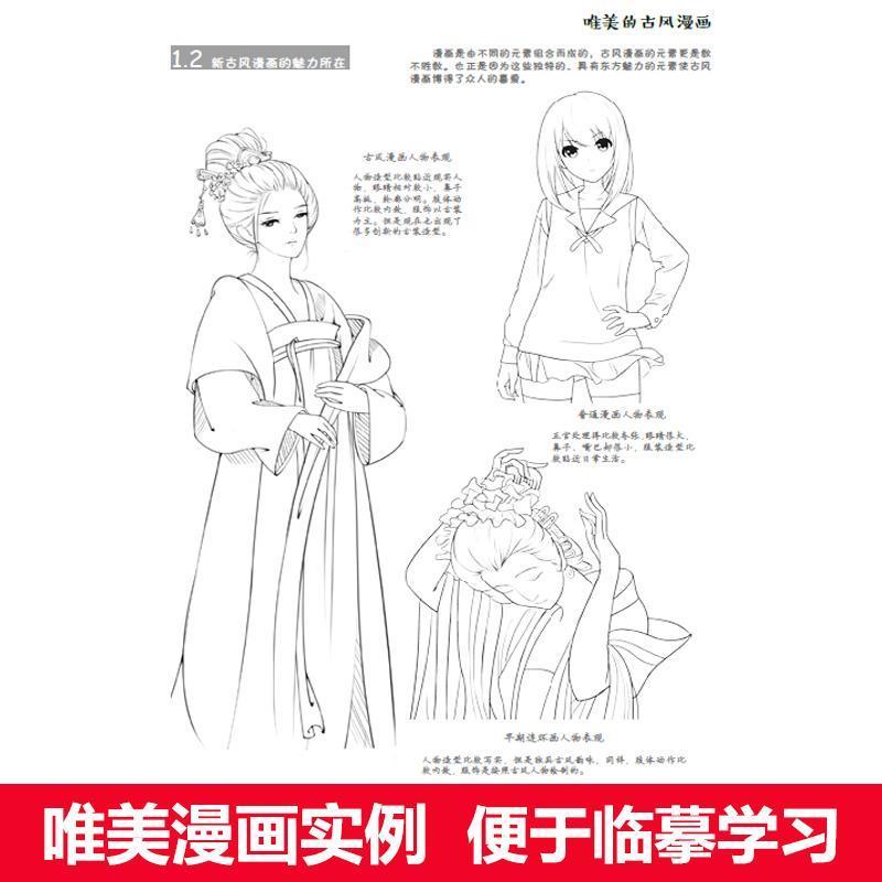 现货零基础学画古风漫画素描技法 动漫手绘 古风人物萌少女素描美