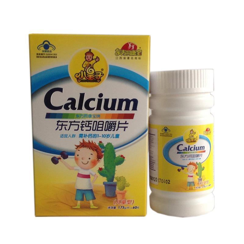 正品婴幼儿宝宝维生素d钙片 儿童成长一岁2岁小孩补钙