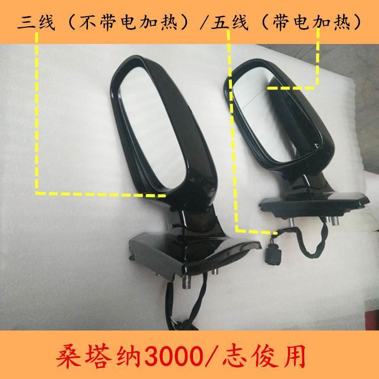 上海大众桑塔纳20003000志俊倒车镜总成反光镜后视镜改装配件